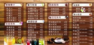 巧克力色果汁价目表图片