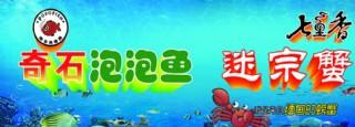 七里香迷蹤蟹藝術字體圖片