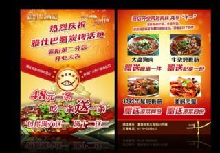 烤魚宣傳單圖片