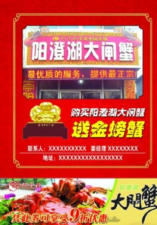 陽澄湖大閘蟹圖片