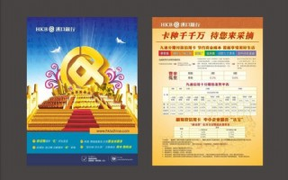 汉口银行宣传单