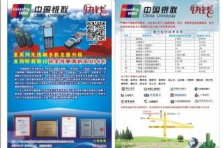 中国银联宣传单
