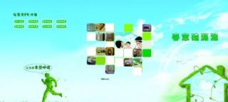 春意硅藻泥廣告圖片