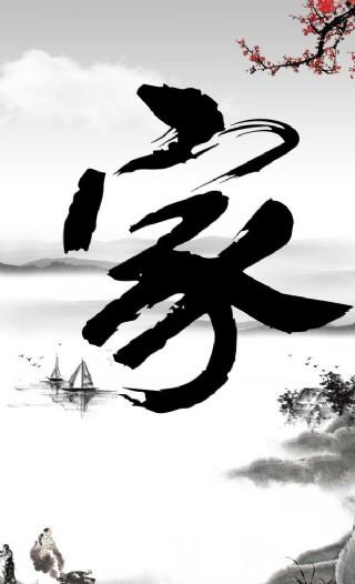 家 书法 中国风图片