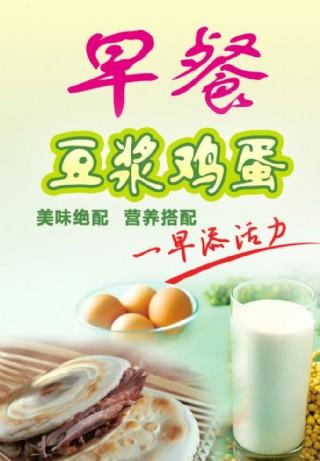 早餐海报图片