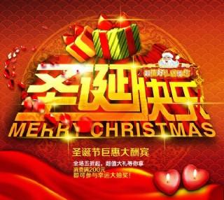 圣誕節促銷海報