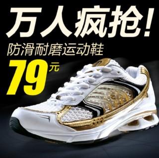 運動鞋直通車圖片