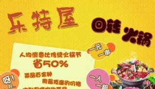 火锅广告墙图片