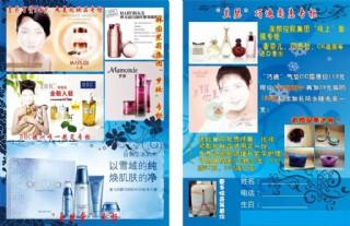 化妝品宣傳單