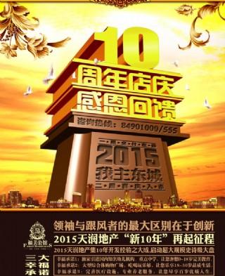 原创房产十周年庆典报广设计图片