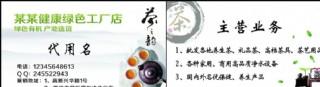 茶葉名片圖片