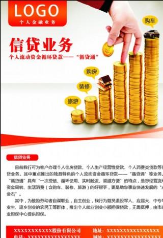 金融信貸圖片