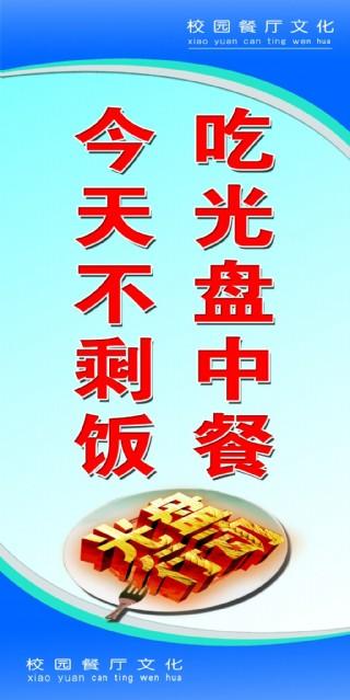 餐厅文化标语牌