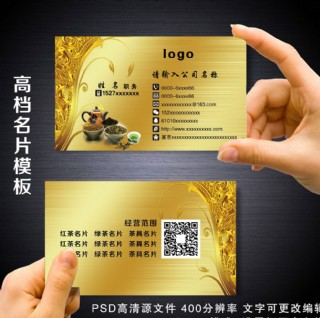 高檔金色時尚花紋茶名片圖片