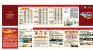 茅台集团 贵州大曲 旅游手册图片