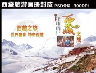 西藏旅游画册封面设计图片