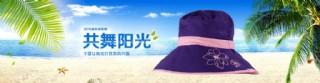遮陽帽海報