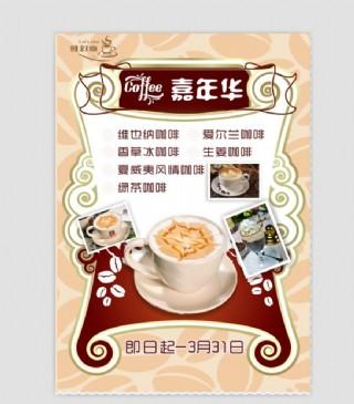 咖啡海報圖片