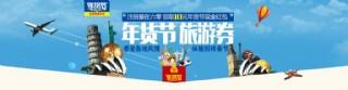 淘寶旅游banner海報