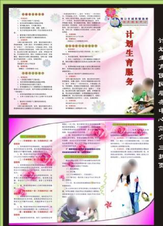 便民服务中心简介 三折页图片