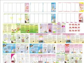 计划生育 五期教育 折页图片