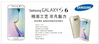 三星S6手机海报