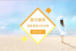 夏季海报促销设计素材