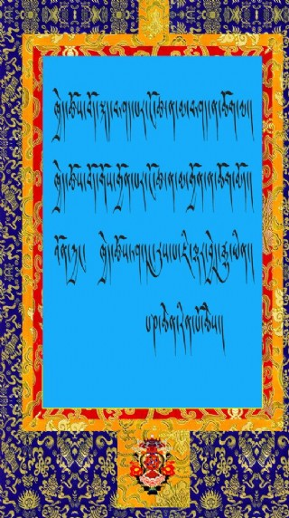 小学藏文名言图片