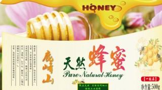蜂蜜標簽圖片