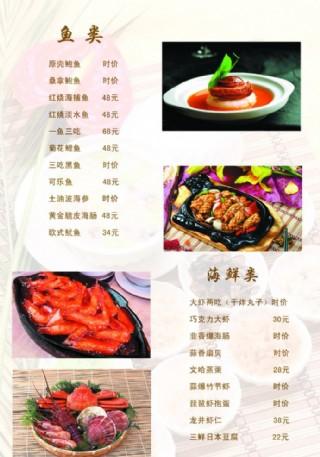 海鮮類價目表圖片