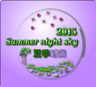 2015夏季時尚網購淘寶海報裝修素材