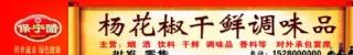 楊花椒千鮮調味品圖片