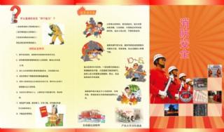 消防安全三折页
