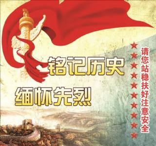 抗日戰爭勝利70周年