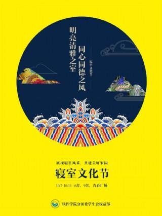 寢室文化節 中國古典風格海報