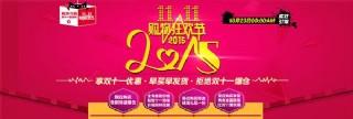 天貓2015雙11全球狂歡節