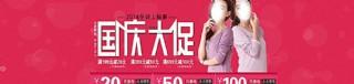天貓淘寶首頁設計海報國慶圖片