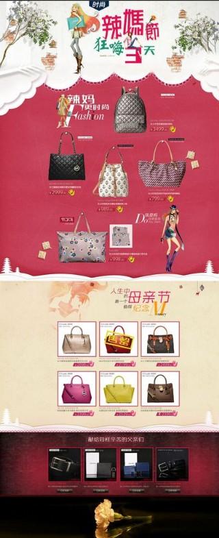 淘宝女包店铺辣妈节首页模板图片