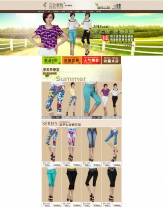 淘寶夏季女裝店鋪首頁裝修模板