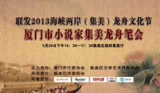 龙舟文化节图片