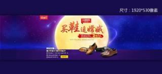 淘寶中秋節鞋類促銷海報