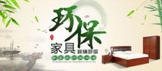 中國風環保家具促銷廣告PSD素材