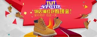 淘寶男鞋新款上市活動促銷海報圖片