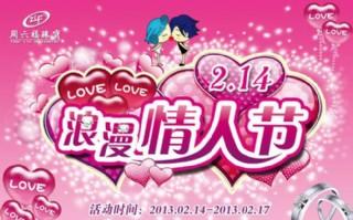 浪漫情人節促銷海報設計PSD素材