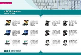 電子科技公司畫冊