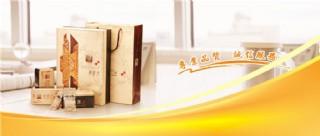 茶叶包装盒广告