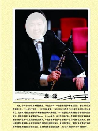 胡海泉  音樂家簡介 名人名言圖片