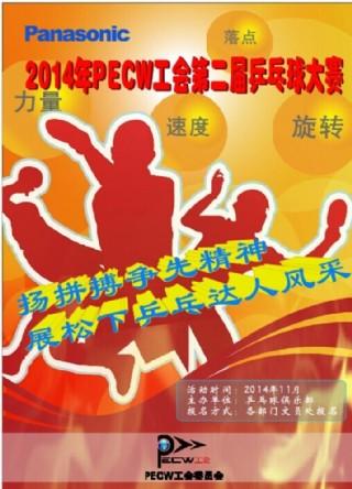 乒乓球大赛 海报图片
