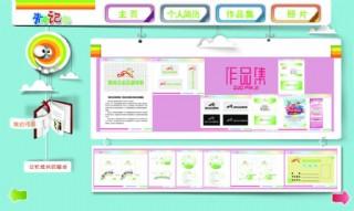 个人网站版式设计