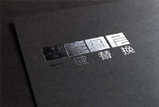 logo貼圖psd分層模版